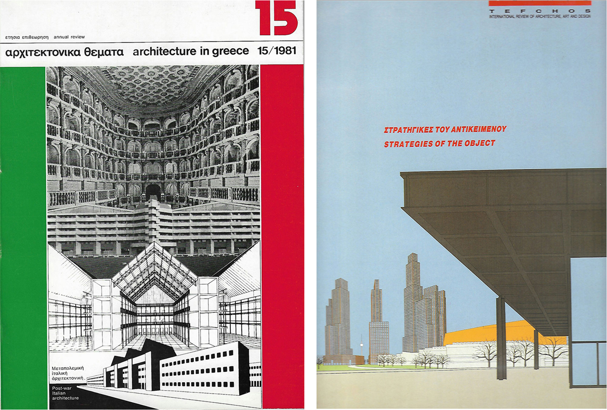 Στοιχεία για τον αρχιτεκτονικό τύπο