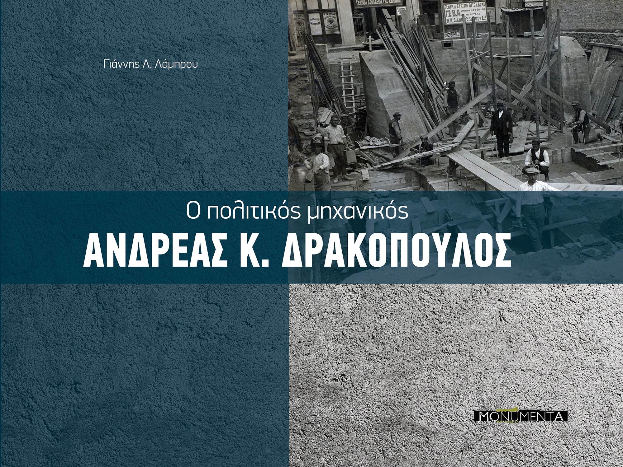 Ο πολιτικός μηχανικός Ανδρέας Κ. Δρακόπουλος
