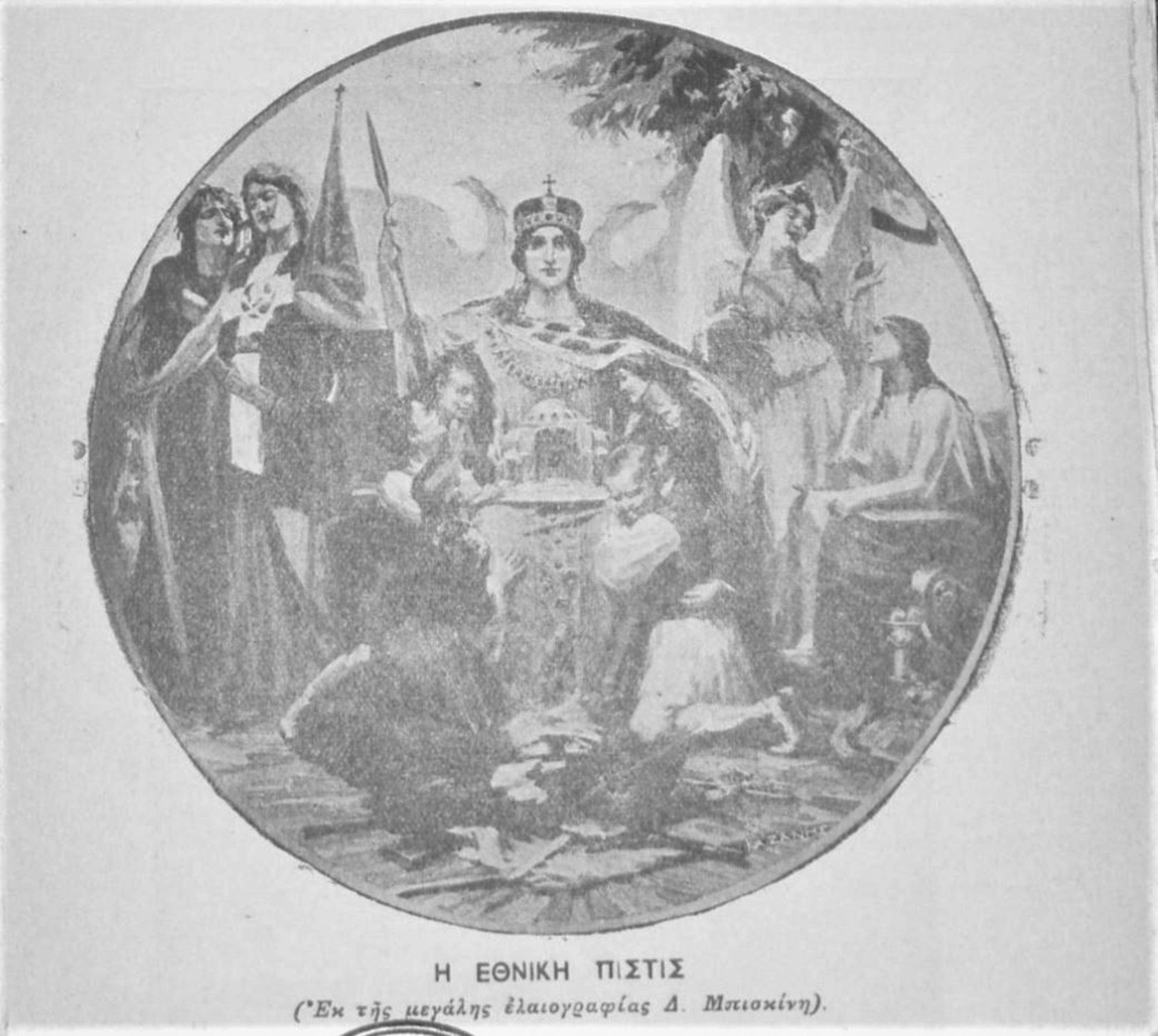 Η Αγία Σοφία και οι Έλληνες