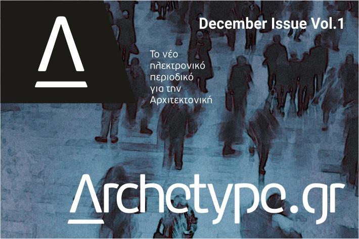 December Issue vol.1